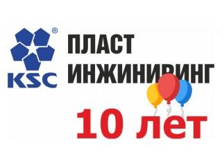 Компания «Пласт Инжиниринг» отметила своё 10-летие!