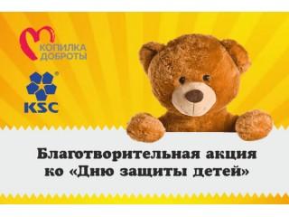 """Благотворительная акция ко """"Дню защиты детей"""""""