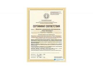 "ООО ""Пласт Инжиниринг"" соответствует стандарту ГОСТ"