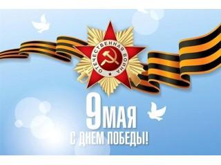 Поздравляем с праздником - Днём Победы!